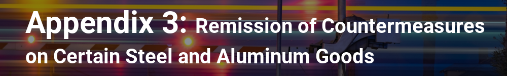 Appendix 3: List of Goods Subject to Remission of Countermeasures on Certain Steel and Aluminum Goods from the US